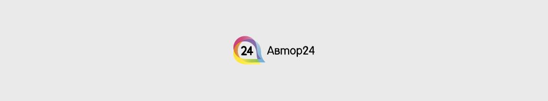 автор 24 отзывы о компании