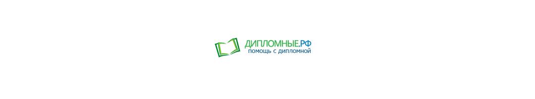 дипломные.рф отзывы о компании