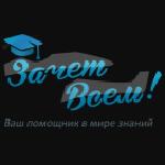 Отзывы о Zachetvsem.ru/Зачет Всем