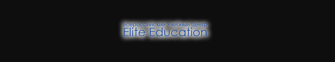 eliteeducation отзывы о компании